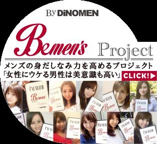 BEMENSプロジェクト