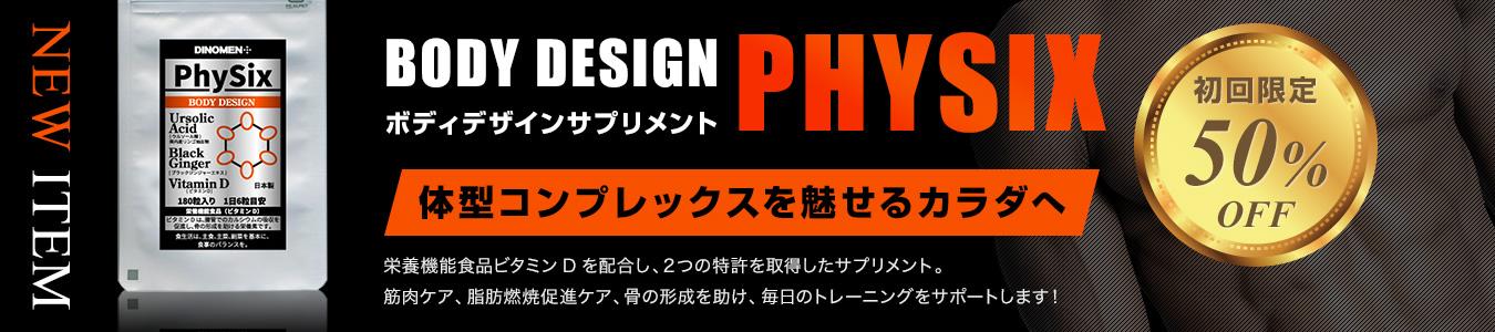 ボディデザインPhySix