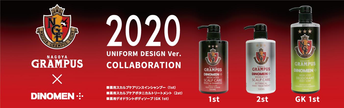 名古屋グランパス × DiNOMENコラボ 2020
