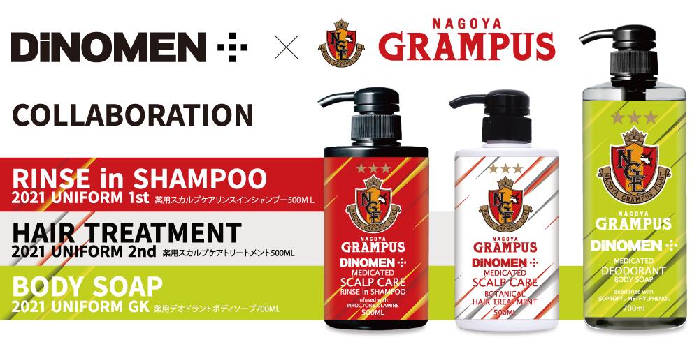 名古屋グランパス × DiNOMENコラボ 2021